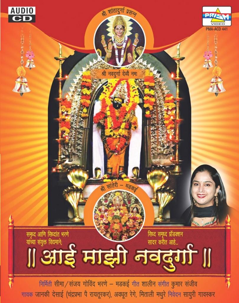 Aai Majhi Navdurga front