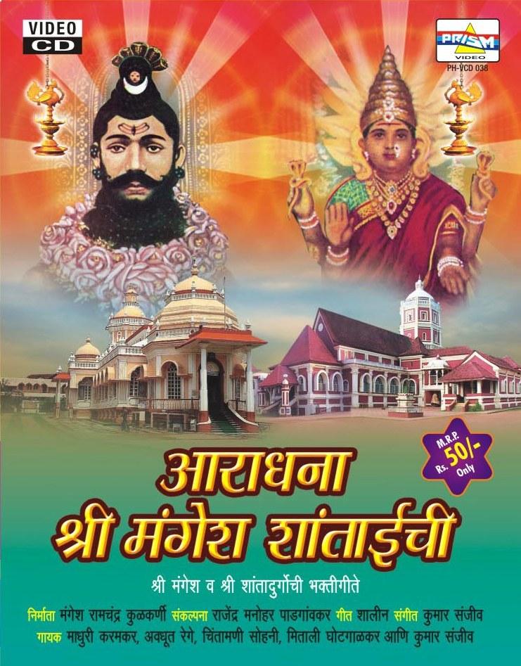Aaradhana Shree  Mangesh Shantaichi
