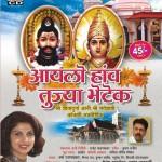 Ailo Hav Tujhya Bhetik