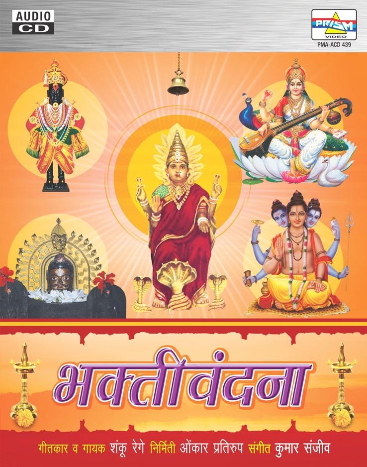 Bhakti Vandana front