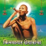 Kimayagar-Shegavicha-front
