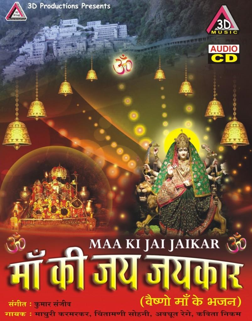 Maa Ki Jai Jaikar front