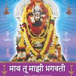 May Tu Majhi Bhagavati