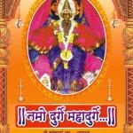 Namo Durge Maha Durge
