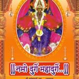 Namo-Durge-Maha-Durge