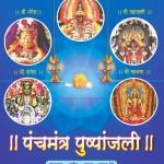 Panchmantra Pushpanjali
