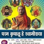 Param Krupalu Hey Swamiraya