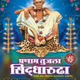 Pranam-Tujala-Siddharudha