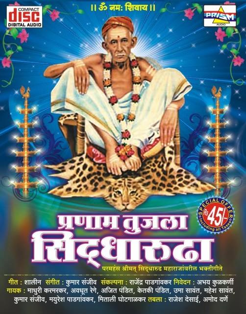 Pranam Tujala Siddharudha