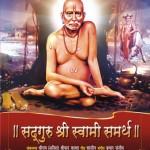 Sadguru Shree Swami Samartha
