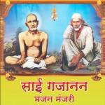 Sai Gajanan Bhajan Manjiri front