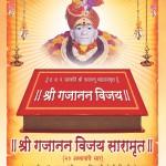 Shree Gajanan Vijay Saaramrut