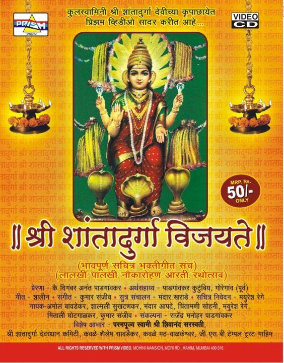 Shree Shantadurga Vijayate