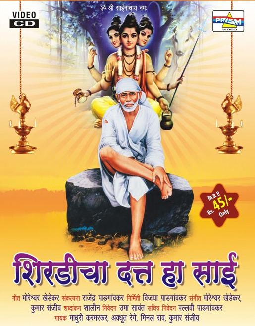 Shridicha Datta Ha Sai