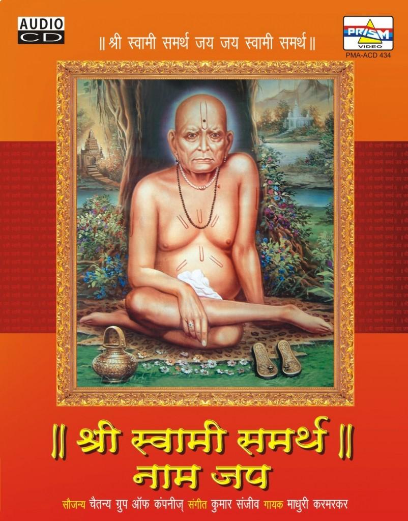 Swami Samarth Naam Jap front